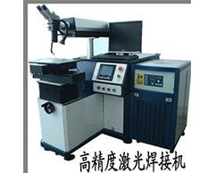 高精度激光焊接机