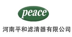 平和滤清器